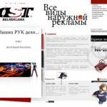 Корпоративный сайт «ОстБелРеклама»