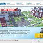 Сайт жилого комплекса «Юбилейный»