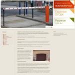 Сайт компании «Терол»